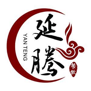 杭州延腾餐饮管理有限公司